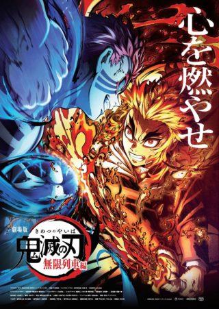 kimetsu_movie